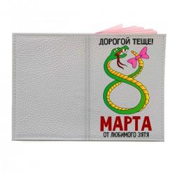 """Обложка на паспорт с принтом """"Подарок теще"""""""