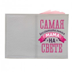 """Обложка на паспорт с принтом """"Восхитительная Мама"""""""