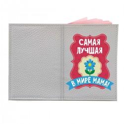 """Обложка на паспорт с принтом """"Самая лучшая мама"""""""