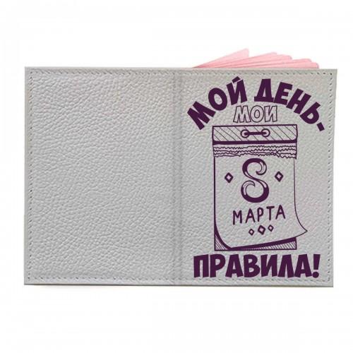 """Обложка на паспорт с принтом """"Мой день"""""""