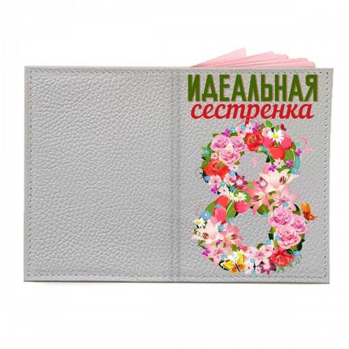 """Обложка на паспорт с принтом """"Идеальная сестренка"""""""