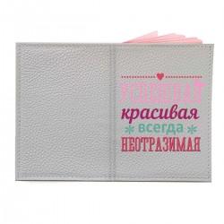 """Обложка на паспорт с принтом """"Успешная и красивая"""""""