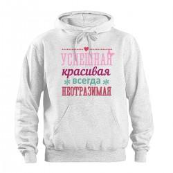 """Толстовка с принтом """"Успешная и красивая"""""""