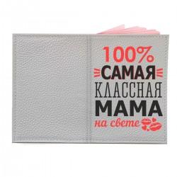 """Обложка на паспорт с принтом """"Классная мама"""""""
