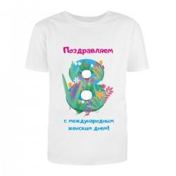 "Футболка с принтом ""8 марта"""