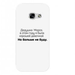 """Чехол для Samsung с принтом """"Дедушка Мороз, в этом году я была хорошей девочкой"""""""