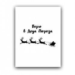 """Холст с принтом """"Верю в Деда Мороза - черный"""" (30x40 cм)"""