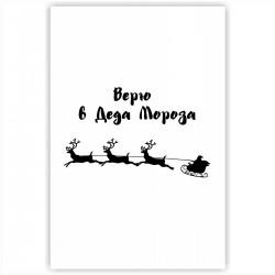 """Холст с принтом """"Верю в Деда Мороза - черный"""" (20x30cм)"""