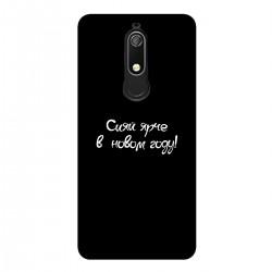 """Чехол для Nokia с принтом """"Сияй ярче в новом году - белый"""""""