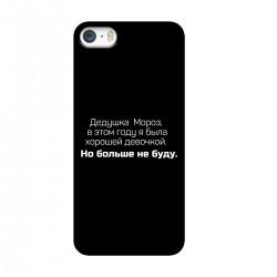 """Чехол для Apple iPhone с принтом """"Дедушка Мороз, в этом году я была хорошей девочкой"""""""