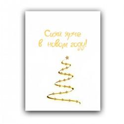 """Холст с принтом """"Сияй ярче в новом году елка - золотой"""" (30x40 cм)"""