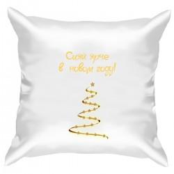 """Подушка с принтом """"Сияй ярче в новом году елка - золотой"""""""