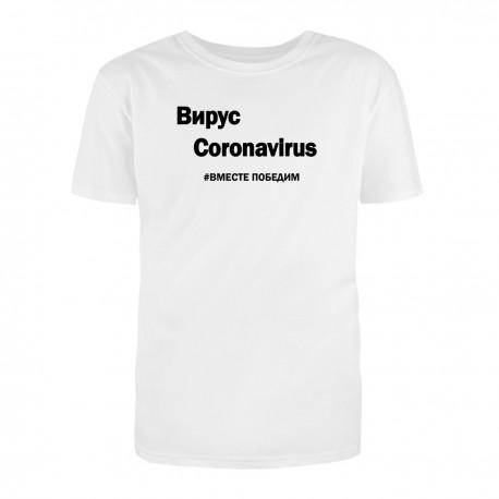 """Футболка с принтом """"Coronavirus"""""""