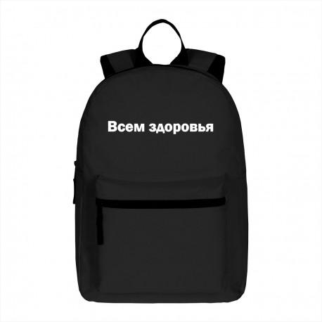"""Рюкзак с принтом """"Всем здоровья"""""""