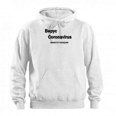 """Толстовка с принтом """"Coronavirus"""""""