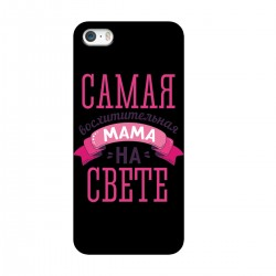 """Чехол для Apple iPhone с принтом """"Восхитительная Мама"""""""