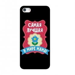 """Чехол для Apple iPhone с принтом """"Самая лучшая мама"""""""