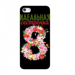 """Чехол для Apple iPhone с принтом """"Идеальная сестренка"""""""