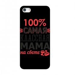 """Чехол для Apple iPhone с принтом """"Классная мама"""""""