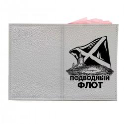 """Обложка на паспорт с принтом """"Подводная лодка"""""""