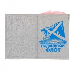 """Обложка на паспорт с принтом """"Подводный флот"""""""