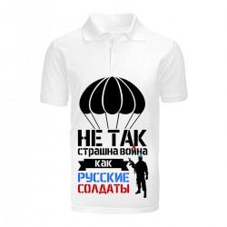 """Поло с принтом """"Русские солдаты"""""""