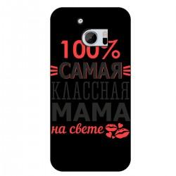 """Чехол для HTC с принтом """"Классная мама"""""""