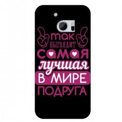 """Чехол для HTC с принтом """"Лучшая подруга"""""""