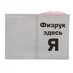 """Обложка на паспорт с принтом """"Физрук здесь я"""""""