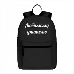 """Рюкзак с принтом """"Любимому учителю"""""""