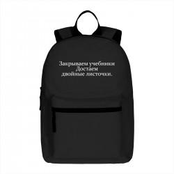 """Рюкзак с принтом """"Фразы учителя - 3"""""""