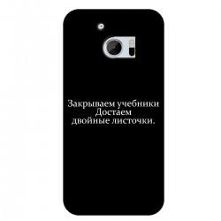 """Чехол для HTC с принтом """"Фразы учителя - 3"""""""