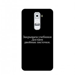 """Чехол для LG с принтом """"Фразы учителя - 3"""""""