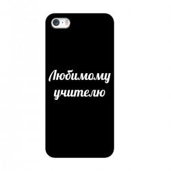 """Чехол для Apple iPhone с принтом """"Любимому учителю"""""""