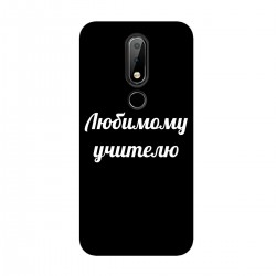 """Чехол для Nokia с принтом """"Любимому учителю"""""""