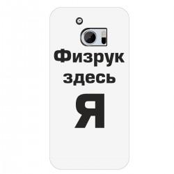 """Чехол для HTC с принтом """"Физрук здесь Я"""""""