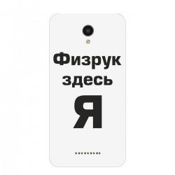 """Чехол для Lenovo с принтом """"Физрук здесь Я"""""""