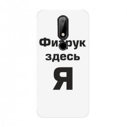 """Чехол для Nokia с принтом """"Физрук здесь Я"""""""