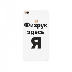 """Чехол для Xiaomi с принтом """"Физрук здесь Я"""""""