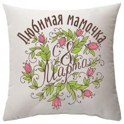 """Подушка с принтом """"Любимая мамочка"""""""