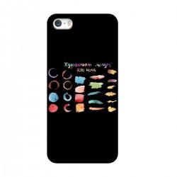 """Чехол для Apple iPhone с принтом """"Художники могут"""""""