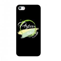 """Чехол для Apple iPhone с принтом """"Фарш невозможно прокрутить назад"""""""