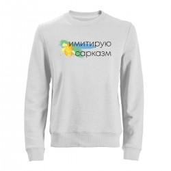 """Свитшот с принтом """"Имитирую сарказм-5"""""""