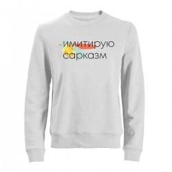 """Свитшот с принтом """"Имитирую сарказм-1"""""""