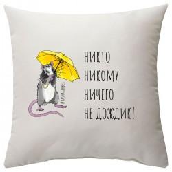 """Подушка с принтом """"Не дождик-3"""""""