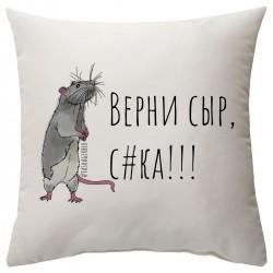 """Подушка с принтом """"Верни сыр-2"""""""