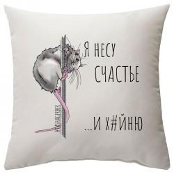 """Подушка с принтом """"Я несу счастье"""""""