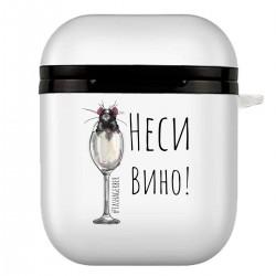 """Чехол для AirPods белый с принтом """"Неси вино-2"""""""