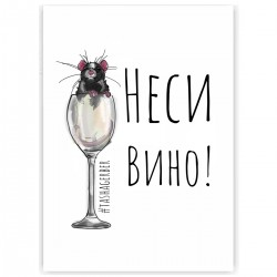 "Холст с принтом ""Неси вино-2"" (30x40 cм)"