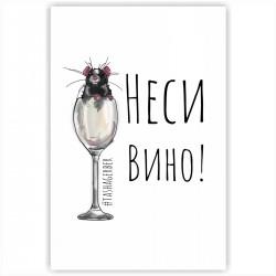 "Холст с принтом ""Неси вино-2"" (20x30cм)"